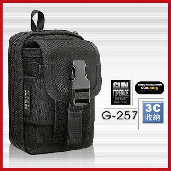 台灣製GUN TOP GRADE 智慧型手機/小3C產品袋(附鑰匙圈)#G-257【AH05066】99愛買小舖