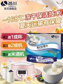 尚川雙歧桿菌酸奶發酵菌粉做酸奶的發酵劑自制家用益生菌乳酸菌機【新店開張八八折下殺】