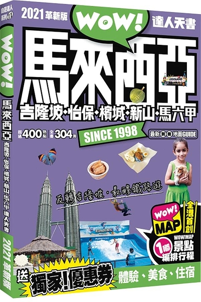 馬來西亞 吉隆坡 怡保 檳城 新山 馬六甲 達人天書2021革新版