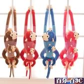 創意毛絨玩具長臂趴趴猴子公仔布娃娃玩偶小吊猴可愛兒童抱枕女孩 WJ百分百