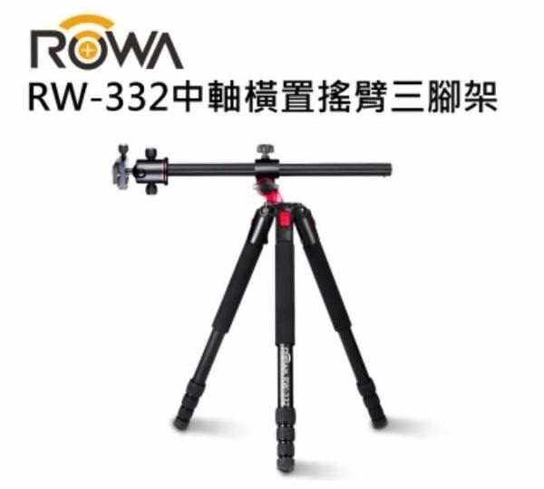 樂華 ROWA RW-332 中軸橫置搖臂三腳架 含雲台 鋁合金 【最高182cm 承重15kg】保固一年