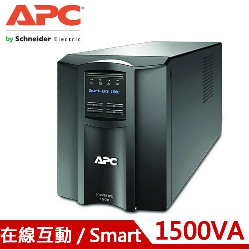 APC艾比希 1.5KVA 在線互動式 UPS不斷電系統 SMT1500TW