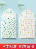 新生兒抱被冬嬰兒包被抱毯春秋四季初生兒寶寶紗布襁褓包巾夏純棉