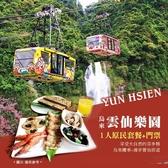 【烏來】雲仙樂園-原民套餐+門票單人券(贈空中纜車)(2張)(活動)