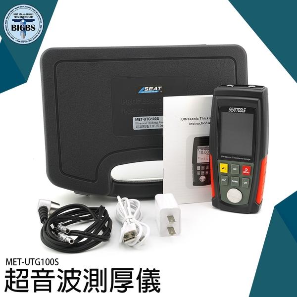 《利器五金》超音波測厚儀 多探頭選擇 MET-UTG100S 數顯厚度測量儀
