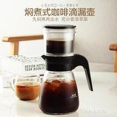 美式聰明杯沖泡悶煮咖啡器具滴漏咖啡過濾器分享壺手沖咖啡壺套裝  朵拉朵衣櫥