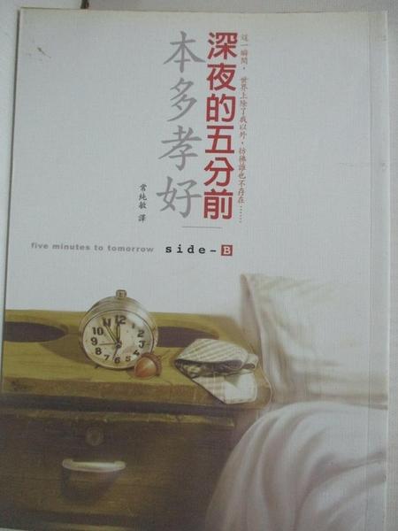 【書寶二手書T2/翻譯小說_G1C】深夜的五分前SIDE-B_本多孝好