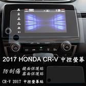 【Ezstick】HONDA CR-V CRV 5代 2017 2019 2020年版 中控螢幕 靜電式車用LCD螢幕貼