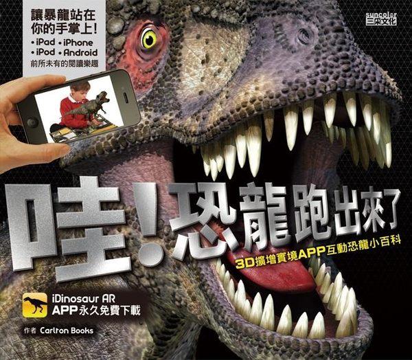 ##書立得-哇!恐龍跑出來了:3D擴增實境APP互動恐龍小百科