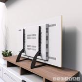 加厚通用液晶電視機底座萬能桌面支架免打孔掛架32/43/50/55寸 居家物語