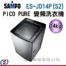 【信源電器】14公斤【聲寶 PICO P...