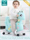 兒童搖搖馬1-6歲周歲禮物寶寶室內家用 cf 全館免運