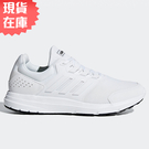 【現貨在庫】ADIDAS GALAXY 4 男鞋 慢跑 訓練 網布 支撐 緩衝 穩定 透氣 白【運動世界】F36161