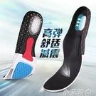 4雙高彈運動鞋墊男女吸汗防臭透氣減震加厚籃球氣墊硅膠aj1夏季 小艾新品