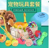 除舊迎新 狗狗玩具耐咬磨牙發聲小狗玩具球泰迪幼犬哈士奇金毛訓練寵物用品