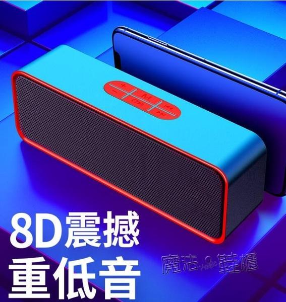 無線藍芽音箱迷你小音響家用重低音炮雙喇叭大音量微信收款收錢 魔法鞋櫃