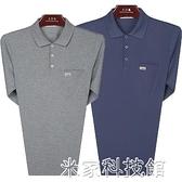 爸爸T恤 中老年男裝春秋40-50-60-70歲中年男士長袖t恤爸爸爺爺裝老人衣服 米家