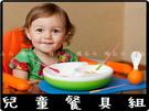 【兒童餐具四件組】嬰幼兒童餐具四件組筷子.湯勺.刷子.食盤刷