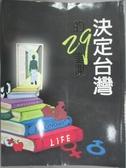 【書寶二手書T2/大學社科_ZHC】決定台灣的29堂課_余範英等策畫