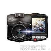 【快出】行車記錄器 汽車行車記錄器單雙鏡頭高清夜視電子狗倒車影像前後錄像停車監控YYP