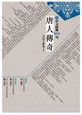 (二手書)中文經典100句:唐人傳奇