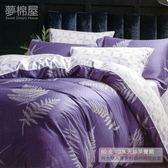 60支100%天絲萊賽爾-床高35公分內可用-6x7尺特大薄床包鋪棉兩用被套四件組-雅影-夢棉屋