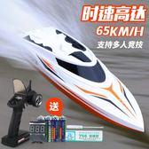 遙控船超大號快艇高速模型電動男孩兒童無線防水上游艇輪船玩具船