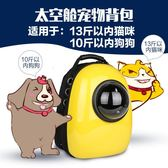 貓包寵物外出包便攜包雙肩狗狗背包太空包貓咪背包太空艙4區 中秋節禮物
