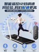 跑步機 超靜音折疊家用款小型跑步機女家庭宿舍室內健身迷你電動走步平板 宜品居家