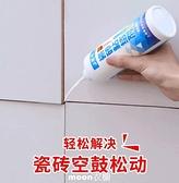 瓷磚膠強力黏合劑代替水泥貼牆磚 地磚修補劑黏瓷磚的強力膠 家用