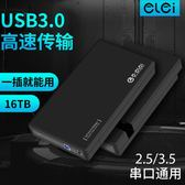 移動硬盤盒 移動硬盤盒2.5/3.5英寸外置外接讀取usb3.0臺式機筆記本
