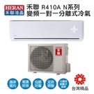 限高雄 禾聯 HERAN 頂級旗艦 HI-N28/HO-N28 變頻分離式冷氣