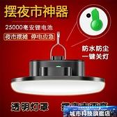 太陽能燈 充電燈泡LED夜市地攤燈家用移動超亮強光應急戶外擺攤專用照明燈 DF城市科技