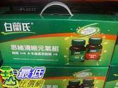 [COSCO代購]  白蘭氏雞精24瓶及冬蟲夏草4瓶_C84493 $1589