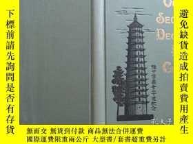 二手書博民逛書店【罕見】《豫中信義會二十周年紀念》 (Our Second Decade in China)1925年1版 130