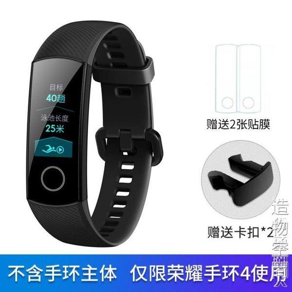 榮耀手環4表帶 華為智慧手環CRS-B19/B29通用NFC版腕帶 造物空間
