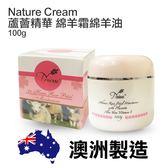 澳洲 Nature Cream蘆薈精華綿羊霜 100g【PQ 美妝】
