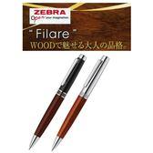 日本斑馬 ZEBRA Filare WD 豪華原木旋轉式原子筆0.7
