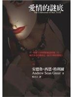 二手書博民逛書店 《愛情的謎底-TO 27》 R2Y ISBN:9867600517│安德魯‧西恩‧格利爾
