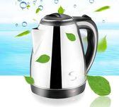 旅行出國110V伏1.2L1.8L電熱水壺304不銹鋼快燒壺電茶壺-Ifashion