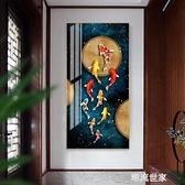 九魚圖風水招財牆畫走廊裝飾畫入戶玄關畫豎版新中式客廳輕奢掛畫MBS『潮流世家』
