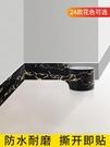 踢腳線牆貼門框包邊貼紙自黏腰線波導線耐磨...
