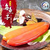 【漁季】漁季嚴選黃金4兩烏魚子*1片(150g±10%/片)