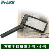 Pro sKit 寶工 8PK-MA007 方型手持帶燈放大鏡(2X/4X)
