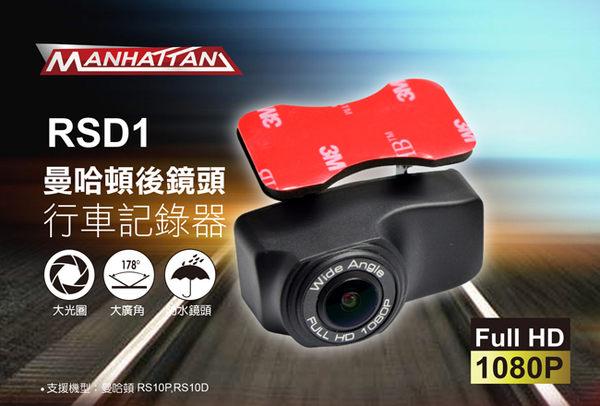 MANHATTAN RSD1 行車紀錄器後鏡頭 支援RS10P/RS10D 178度大廣角/1080P/防水