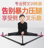 家用瑜伽壓腿器開胯一字馬輔助器材 舞蹈拉韌帶輔助器 拉筋劈叉器igo 晴天時尚館