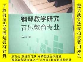 二手書博民逛書店W2罕見鋼琴教學研究音樂教育專業Y16651 鄭雅麗 天津科學技