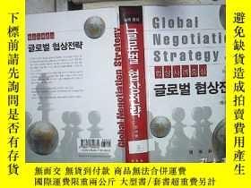二手書博民逛書店Global罕見negotiation strategy 全球談判戰略(韓文)(666)Y180897 不祥