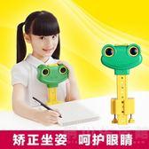 兒童寫字姿勢坐姿矯正器 糾正坐姿護眼架視力保護器 晴川生活館
