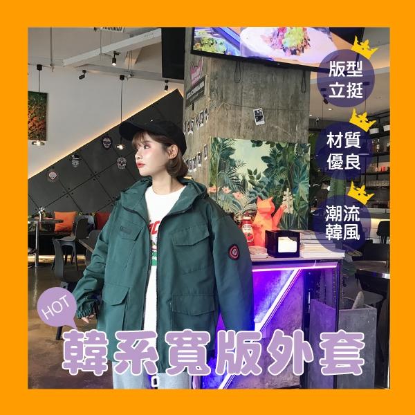 夾克外套棒球外套立領外套飛行員外套寬鬆外套-黑/杏/綠/紫S-XL【AAA5336】預購